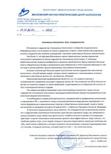 Письмо Директора МНПЦН Е.А. Брюна 2011 год