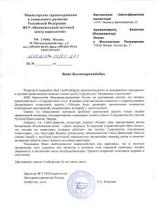 Настоятелю Свято-Данилова монастыря от Директора ФГУ ННЦН