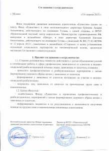 Соглашение с ННЦН МЗ РФ